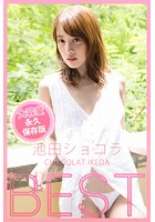 BEST / 池田ショコラ