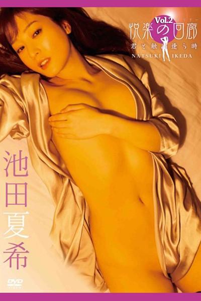 快楽の回廊 Vol.2 / 池田夏希