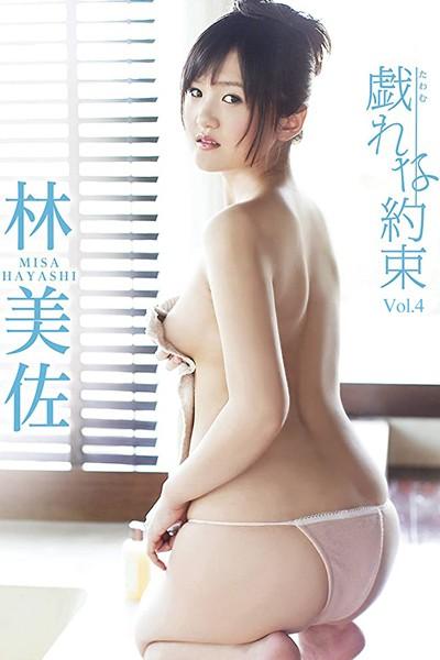 戯れな約束 Vol.4 / 林美佐