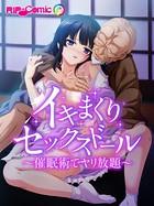 イキまくりセックスドール〜催眠術でヤリ放題〜 フルカラーコミック版