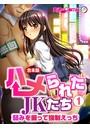 合本版 ハメられたJKたち (1)
