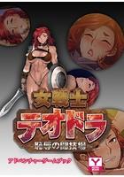 女戦士テオドラ〜恥辱の闘技場〜 アドベンチャーゲームブック
