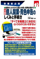 事業者必携 帳簿のつけ方から届出・申告・経費処理まで 入門図解 個人開業・青色申告のしくみと手続き