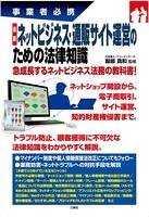 事業者必携 最新 ネットビジネス・通販サイト運営のための法律知識