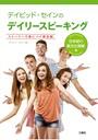 デイビッド・セインのデイリースピーキング 日本紹介・異文化理解編【音声別売】