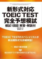 新形式対応 TOEIC(R)TEST...