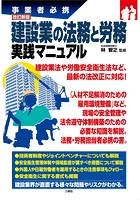 事業者必携 改訂新版 建設業の法務と労務 実践マニュアル