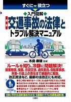 すぐに役立つ 入門図解 最新 交通事故の法律とトラブル解決マニュアル