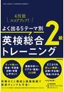 【音声DL付】よく出る5テーマ別 英検(R )総合トレーニング2級
