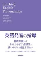 【音声DL付】英語発音の指導 基礎知識からわかりやすい指導法・使いやすい矯正方法まで