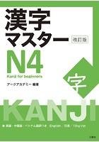 漢字マスターN4 改訂版
