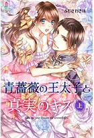 青薔薇の王太子と真実のキス