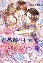 青薔薇の王太子と真実のキス (上)