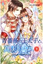 青薔薇の王太子と真実のキス (下)