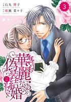 comic Berry's 華麗なる偽装結婚(分冊版) 3話
