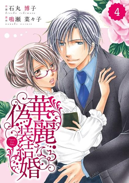 comic Berry's 華麗なる偽装結婚(分冊版) 4話