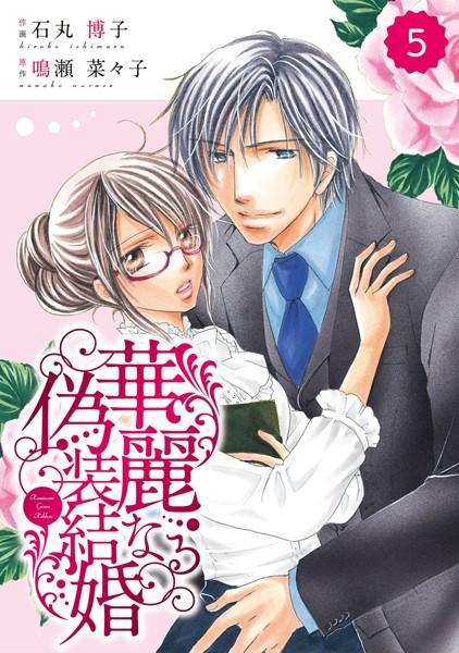 comic Berry's 華麗なる偽装結婚(分冊版) 5話