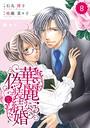 comic Berry's 華麗なる偽装結婚(分冊版) 8話