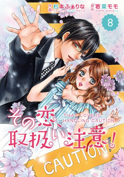 comic Berry's その恋、取扱い注意!(分冊版) 8話