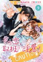 comic Berry's その恋、取扱い注意!(分冊版) 9話