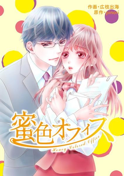 comic Berry's 蜜色オフィス(分冊版) 10話