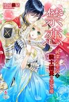 禁恋〜純潔の聖女と騎士団長の歪な愛〜
