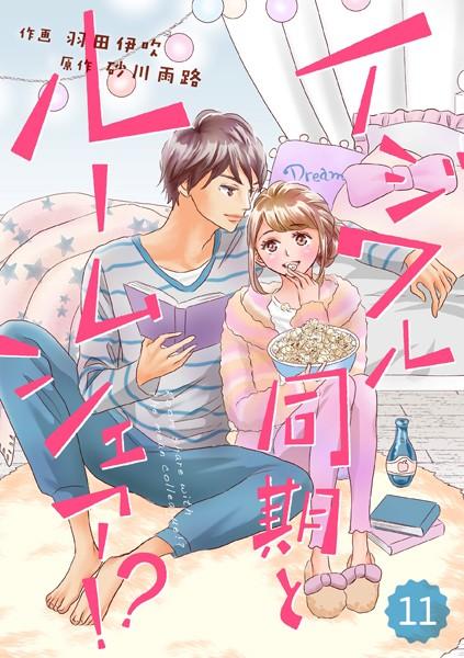 comic Berry's イジワル同期とルームシェア!?(分冊版) 11話