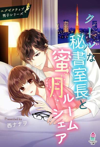 クールな秘書室長と蜜月ルームシェア〜エグゼクティブ男子シリーズ〜