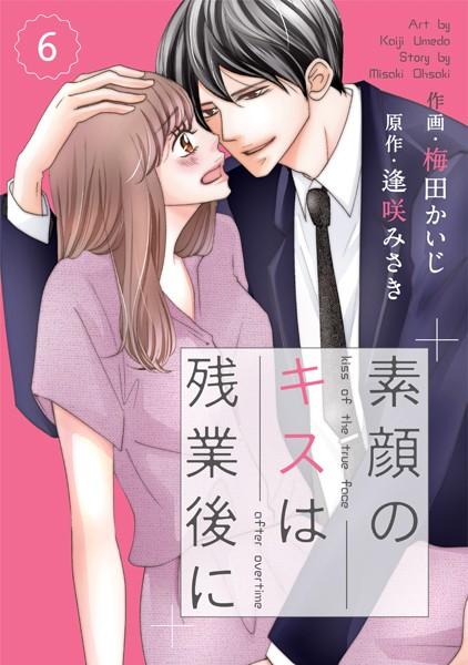 comic Berry's素顔のキスは残業後に(分冊版) 6話