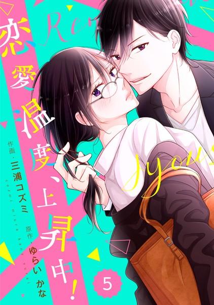 comic Berry's恋愛温度、上昇中!(分冊版) 5話