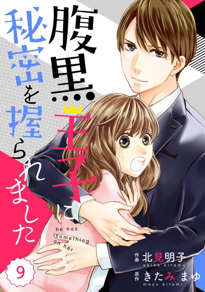comic Berry's腹黒王子に秘密を握られました(分冊版) 9話