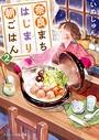 奈良まちはじまり朝ごはん 2
