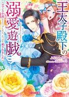 王太子殿下の溺愛遊戯〜ロマンス小説へトリップしたら、たっぷり愛されました〜
