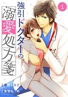 comic Berry's強引ドクターの溺愛処方箋(単話)