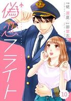 comic Berry's偽恋フライト(分冊版) 10話