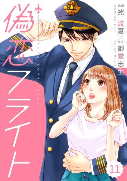 comic Berry's偽恋フライト(分冊版) 11話