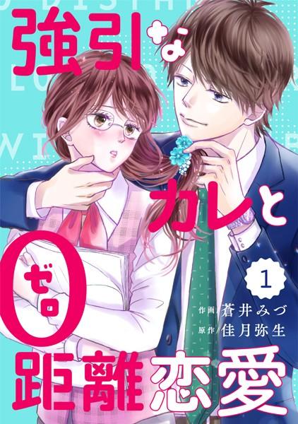 comic Berry's強引なカレと0距離恋愛(分冊版) 1話