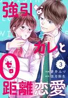 comic Berry's強引なカレと0距離恋愛(分冊版) 3話