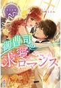 極甘結婚シリーズ 御曹司の求愛ロマンス