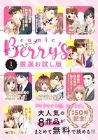 comic Berry's 厳選お試し版