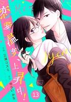 comic Berry's恋愛温度、上昇中!(分冊版) 13話