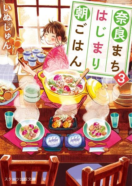 奈良まちはじまり朝ごはん 3