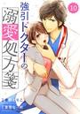 comic Berry's強引ドクターの溺愛処方箋(分冊版) 10話