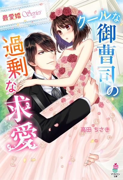 【最愛婚シリーズ】クールな御曹司の過剰な求愛