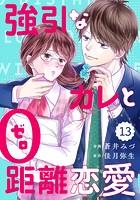 comic Berry's強引なカレと0距離恋愛(分冊版) 13話