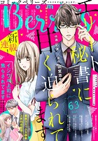 comic Berry's vol.63