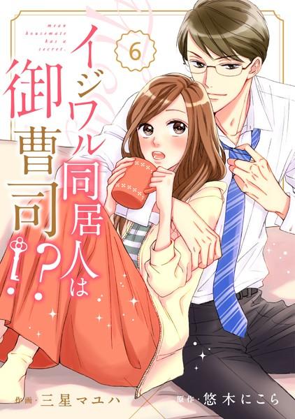 comic Berry's イジワル同居人は御曹司!?(分冊版) 6話