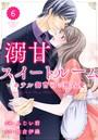 comic Berry's 溺甘スイートルーム〜ホテル御曹司の独占愛〜(分冊版) 6話