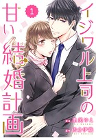 comic Berry's イジワル上司の甘い結婚計画(分冊版) 1話