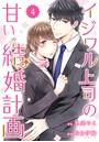 comic Berry's イジワル上司の甘い結婚計画(分冊版) 4話